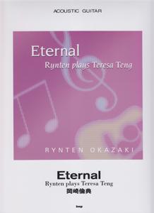 『ACOUSTIC GUITAR Eternal Rynten plays Teresa Teng』岡崎倫典