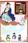 『杜康潤のトコトコ三国志紀行』杜康潤