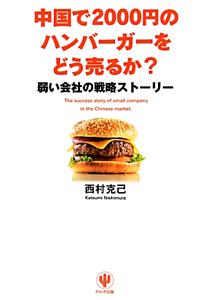 中国で2000円のハンバーガーをどう売るか?