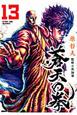 蒼天の拳 (13)