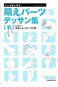 萌えパーツデッサン集【手】 マンガ家と作るトレースフリーデッサン集 CD-ROM付