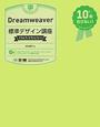 Dreamweaver 標準デザイン講座 10年古びない!