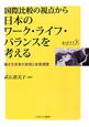 国際比較の視点から 日本のワーク・ライフ・バランスを考える 働き方改革の実現と政策課題