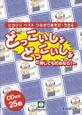 ピカリンベストつながりあそび・うた どっこいしょどっこいしょ-押してもだめなら!- CDブック (4)