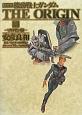機動戦士ガンダム THE ORIGIN<愛蔵版> ソロモン編 (10)