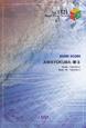 AWAYOKUBA-斬る by UVERworld BAND SCORE