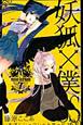 妖狐×僕SS-いぬぼくシークレットサービス- (7)