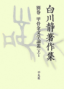 白川静著作集 別巻 甲骨金文学論叢(下)