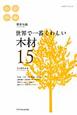 世界で一番くわしい 木材 建築知識(15)