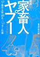 劇画・家畜人ヤプー<復刻版> 無条件降伏編 (4)