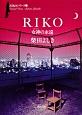 RIKO 女神-ヴィーナス-の永遠