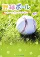野球ボール~あいつと追いかけた夢~