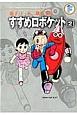 すすめロボケット 藤子・F・不二雄大全集 (2)