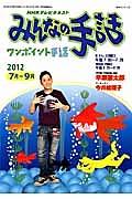 テレビ みんなの手話 2012.7-9