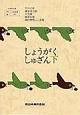 しょうがくしゅざん(下) 珠算教科書