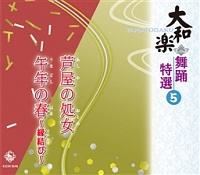 大和楽 舞踊特選 5