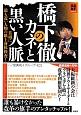橋下徹のカネと黒い人脈 宝島NF 首相に最も近い人物の紙上身体検査!