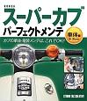HONDAスーパーカブ パーフェクトメンテ 車体編 カブの車体・電装メンテは、これでOK!!
