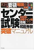 和田式要領勉強術 センター試験 突破マニュアル<増補2訂版>