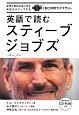 英語で読む スティーブ・ジョブズ CD-ROM付 IBC対訳ライブラリー
