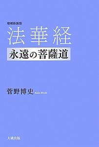 法華経<増補新装版>