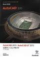 AutoCAD2013/AutoCAD LT2013 公式トレーニングガイド DVD-ROM付