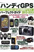 ハンディGPS+データロガー&GPS搭載デジカメ パーフェクトガイド 2012-2013