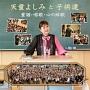 天童よしみと子供たち 童謡・唱歌・心の絆歌(DVD付)