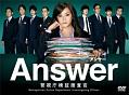 Answer‐警視庁検証捜査官 DVD-BOX