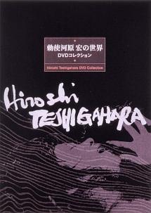 勅使河原宏の世界 DVDコレクション