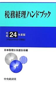 税務経理ハンドブック 平成24年