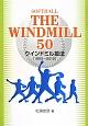 ソフトボールウインドミル50 ウインドミル投法 1962-2012