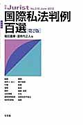 『国際私法判例百選<第2版>』道垣内正人