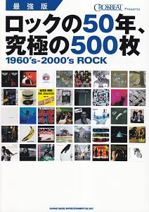ロックの50年、究極の500枚<最強版>
