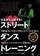 ストリートダンストレーニング みるみる上達する! DVD付 1日5分でヒップホップ&ロックダンスがうまく踊れる