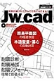 Jw_cad 簡易平面図の超速作図 木造壁量・偏心の自動計算 CD-ROM付 Jw_cadシリーズ3 特別付録プログラムでだれでもできる!
