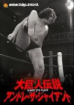 アンドレ・ザ・ジャイアント『新日本プロレスリング 最強外国人シリーズ 大巨人伝説アンドレ・ザ・ジャイアントDVD-BOX』