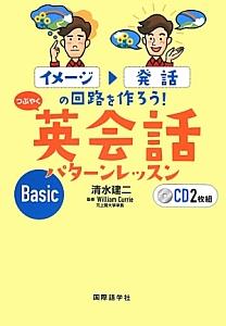 つぶやく英会話 パターンレッスン Basic CD2枚付