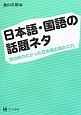日本語・国語の話題ネタ 実は知りたかった日本語のあれこれ