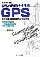 製品の幾何特性仕様GPS 幾何公差,表面性状及び検証方法 ものづくりのデジタル化を進めるために