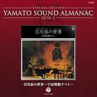 杉本清『YAMATO SOUND ALMANAC 1978-I 「宮川泰の世界~宇宙戦艦ヤマト」』