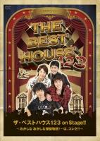 ザ・ベストハウス123 on Stage!! ~おかしな おかしな探偵物語!・・・は、コレだ!!~