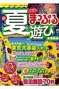 まっぷる 夏遊び<首都圏版>