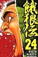 餓狼伝 (24)