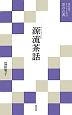 源流茶話 現代語でさらりと読む茶の古典