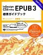 InDesign CS6で作る EPUB3 標準ガイドブック