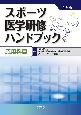 スポーツ医学研修ハンドブック 応用科目<第2版>