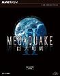 NHKスペシャル MEGAQUAKE II 巨大地震 ブルーレイBOX