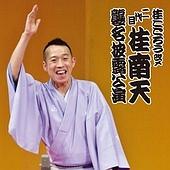 桂吉弥『桂こごろう改メ 二代目 桂南天 襲名披露公演』