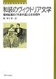 和装のヴィクトリア文学 尾崎紅葉の『不言不語』とその原作
